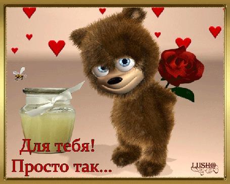 Анимация Мишутка прячет розу за спиной на фоне мед, пчелка и сердечки / для тебя, Просто так / Луша/ (© qalina), добавлено: 26.06.2015 15:52