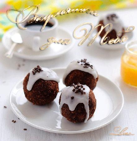 Анимация Чай, печенье, баночка с медом / вкусняшка для тебя / Лера/ (© qalina), добавлено: 26.06.2015 16:27