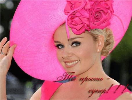 Анимация Девушка в розовой шляпе украшенная розами с улыбкой на лице подмигивает / Ты просто-супер/ (© qalina), добавлено: 26.06.2015 16:56