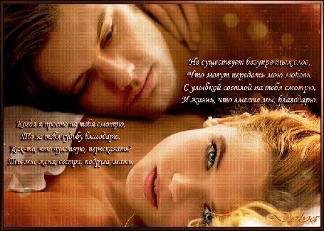 Анимация Мужчина смотрит на девушку лежа в постели (Когда я просто на тебя смотрю, То за тебя судьбу благодарю. Как-то, что чувствую, пересказать? Ты мне жена, сестра, подруга, мать. Не существует безупречных слов, Что могут передать мою любовь. С улыбкой светлой на тебя смотрю, И жизнь, что вместе мы, благодарю.) (© ДОЛЬКА), добавлено: 26.06.2015 23:51