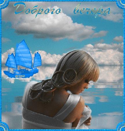 Анимация Красивая девушка на фоне моря, Доброго вечера, Iriska (© qalina), добавлено: 27.06.2015 11:03