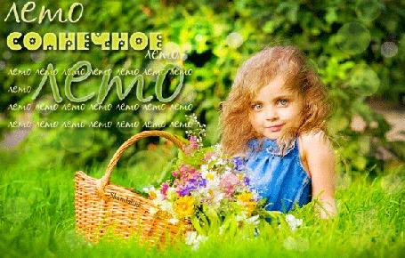 Анимация Голубоглазая девочка с букетом цветов на зеленой полянке / Лето солнечное лето / Скандалистка/ (© qalina), добавлено: 27.06.2015 13:52