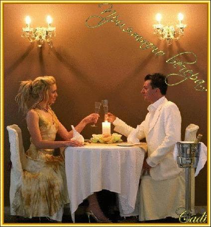 Анимация Девушка с мужчиной на романтической встречи в ресторане на фоне свечи и цветов с бокалами шампанского / Приятного вечера / Cadi/ (© qalina), добавлено: 27.06.2015 15:24