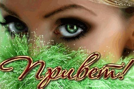Анимация Лицо девушки с зелеными глазами / Привет/ (© qalina), добавлено: 27.06.2015 19:19