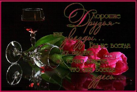 Анимация Бокал с вином, радужный букет тюльпанов на отражающемся черном фоне (Хорошие друзья - как звезды. Вы не всегда их видите, но точно знаете, что они всегда здесь.) Галина Шумилова