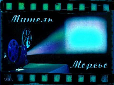 Анимация Коллаж, актриса Мишель Мерсье, Mira (© Natalika), добавлено: 29.06.2015 08:10