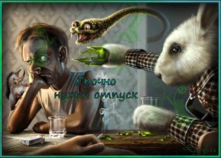 Анимация В комнате за столом сидит задумчивый и уставший мужчина, на плече у него сидит белочка, над мужчиной завис зеленый змей, рядом за столом сидит кролик (срочно нужен отпуск)