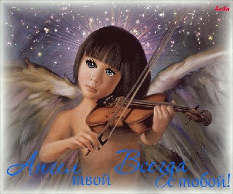 Анимация Ангелочек с красивыми большими глазами играет на скрипке / Ангел твой всегда с тобой / Leila/