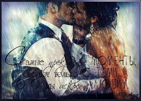 Анимация Мужчина и девушка целуются под дождем (самые прекрасные моменты, бывают только с теми кого мы искренне любим) (© ДОЛЬКА), добавлено: 01.07.2015 02:14