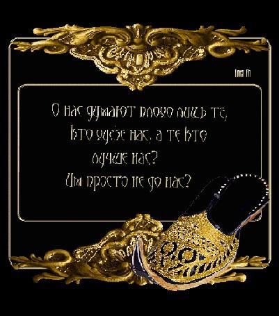 Анимация Восточная обувь на черном фоне (О нас думают плохо лишь те, кто хуже нас, а те кто лучше нас им просто не до нас) (© qalina), добавлено: 01.07.2015 17:38