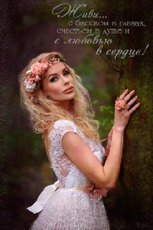Анимация Девушка стоит в лесу возле дерева с веночком на голове и кольцом в виде розы (Живи. с блеском в глазах, счастьем в душе и с любовью в сердце) (© qalina), добавлено: 01.07.2015 20:09