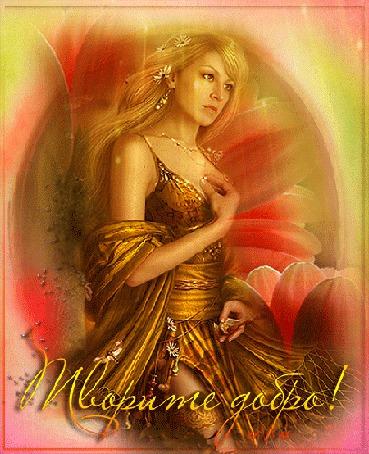 Анимация Девушка на фоне солнечных лучей и цветов (Творите добро) (© qalina), добавлено: 01.07.2015 22:51