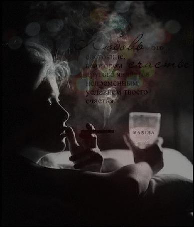 Анимация Девушка с бокалом и сигаретой в руке (Любовь-это состояние, в котором счастье другого является непременным условием твоего счастья), МАРИНА (© qalina), добавлено: 02.07.2015 16:29