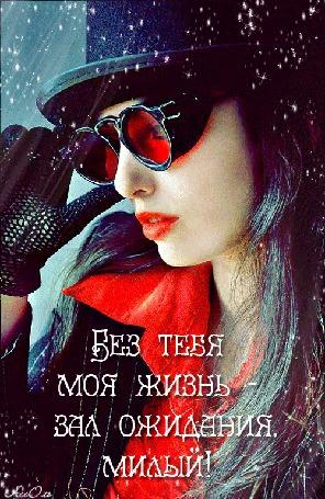 Анимация Девушка в перчатках, шляпе и очках (Без тебя моя жизнь-зал ожидания, милый), Ассоль (© qalina), добавлено: 02.07.2015 18:15