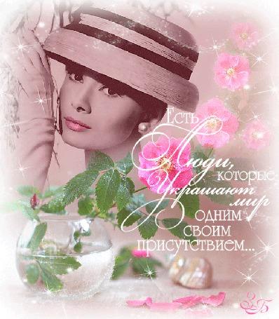 Анимация Британская актриса Одри Хепберн / Audrey Hepburn в шляпке на фоне вазы с цветами (Есть люди, которые украшают мир одним своим присутствием) З. Б (© qalina), добавлено: 02.07.2015 19:24