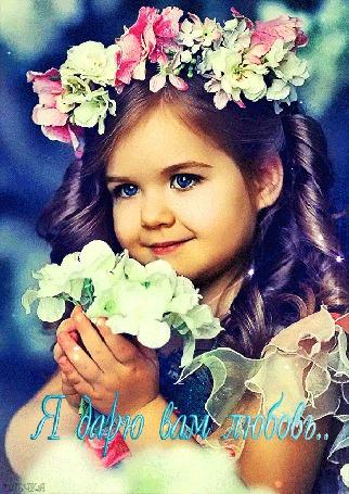 Анимация Девочка с голубыми глазами с веночком на голове и с цветами в руках (Я дарю вам любовь), Олечка (© qalina), добавлено: 02.07.2015 19:37
