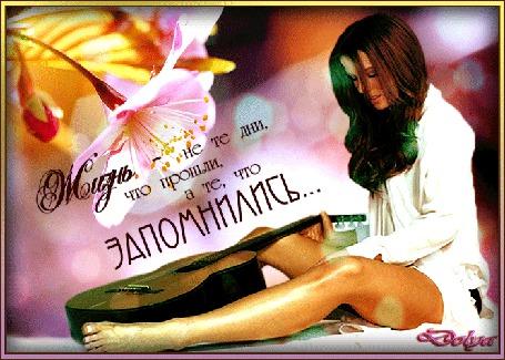 Анимация Абстракция, у цветка сидит девушка с гитарой (жизнь - не те дни, что прошли, а те, что запомнились)