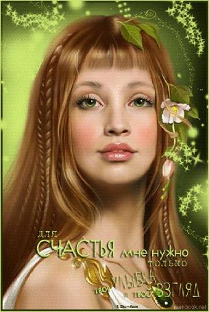 Анимация Голубоглазая девушка с красивыми губками и косичкамис цветком в волосах / Для счастья мне нужно только твоя улыбка и твой взгляд / G. Shumilova / menbook. net/