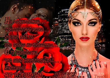 Анимация Красивая девушка с ярко накрашенными губами и глазами с украшениями на фоне красных роз и влюбленной парочки / На расстоянии протянутой руки, живут все те, кто нами не любимы, а те немногие, что нам необходимы желанны но безумно далеки / ТОРИЯ/