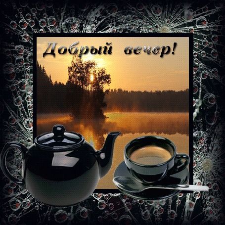 Анимация Чайник и чашечка с ложечкой на фоне заката (Добрый вечер) (© qalina), добавлено: 03.07.2015 21:59