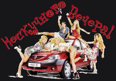 Анимация Девушки возле автомобиля (Нескучного вечера) , Инга61 (© qalina), добавлено: 03.07.2015 22:02