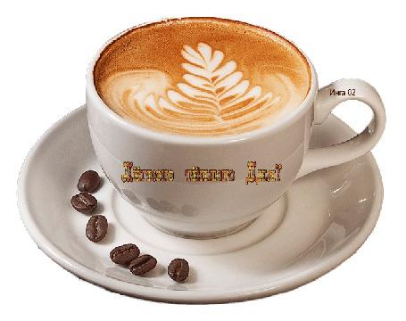 Анимация Чашечка кофе на фоне кофейных зерен / Легкого теплого дня (© qalina), добавлено: 04.07.2015 10:15