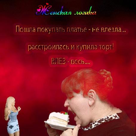 Анимация Очень большая женщина пытается заглотить кусок торта - рядом маленькая девушка радостно топчется (Женская логика - Пошла покупать платье - не влезла, расстроилась и купила торт! ВЛЕЗ - весь.) (© Bezchyfstv), добавлено: 04.07.2015 17:03