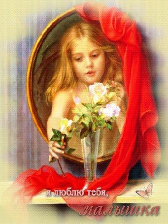 Анимация Девочка в зеркале на фоне вазы с цветами и бабочки (я люблю тебя, малышка)