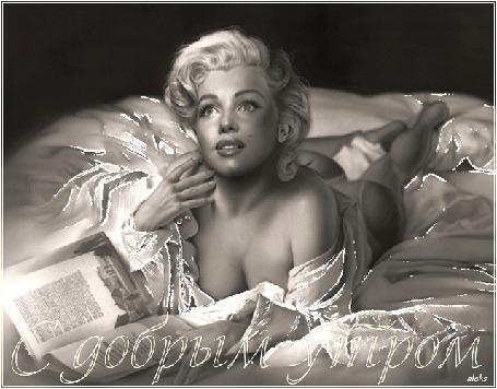 Анимация Красавица Мэрилин Монро / Marilyn Monroe в постели с книгой (С добрым утром), Алекс