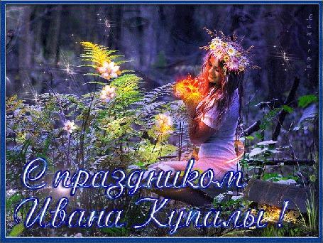 Анимация Девушка в венке сидит в воде и любуется цветком папоротника на фоне леса (С праздником Ивана Купалы!), Lamerna