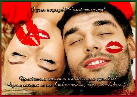 Анимация День поцелуя, мужчина и девушка лежат и улыбаются, у мужчины на щеке след от губной помады (С днем поцелуев! Делайте это чаще! Целоваться приятно и полезно для здоровья! Пусть каждый из них в твоей жизни, будет незабываем!)