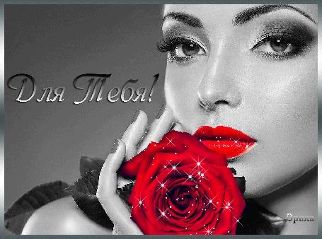 Анимация Девушка с яркой помадой на губах и красной розой в руке. Для тебя. Эрика