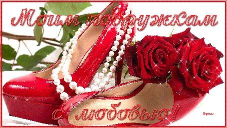Анимация Красные туфли на фоне красных роз и белых бус. Моим подружкам с любовью. Эрика (© qalina), добавлено: 06.07.2015 16:30