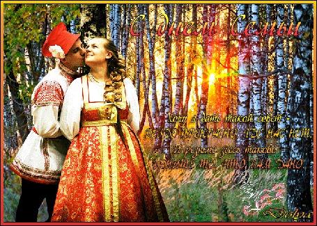 Анимация В березовом лесу мужчина целует девушку (С днем Семьи! Хочу я дать такой совет-ВЕЗДЕ ПРЕКРАСНО, ГДЕ НАС НЕТ! И резюме здесь таково-ЦЕНИТЕ ТО, ЧТО ВАМ ДАНО!)