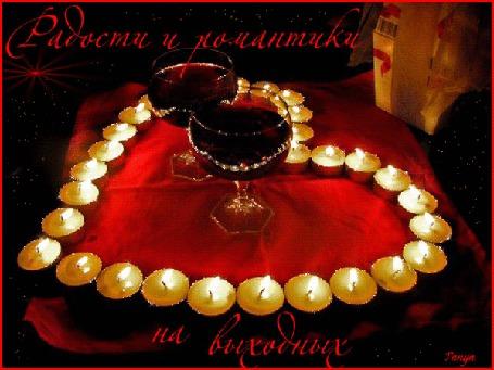 Анимация Свечи в форме сердечка на фоне бокалов с вином (Радости и романтики на выходных), Таня (© qalina), добавлено: 09.07.2015 22:35