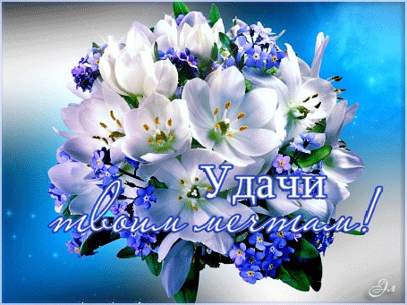 Анимация Букет красивых цветов (Удачи твоим мечтам), Эл