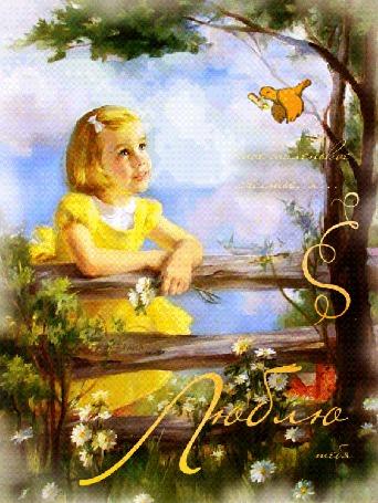 Анимация Девочка в желтом платье с ромашками в руке любуется птичкой возле дерева (мое маленькое счастье, я. Люблю тебя) Mira