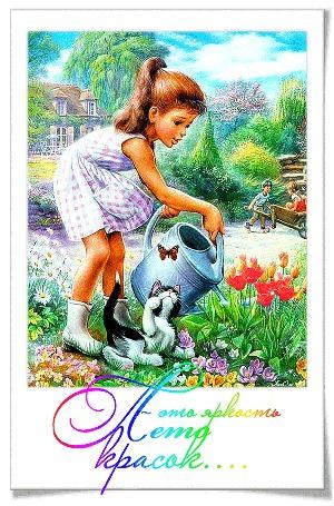 Анимация Девочка поливает цветы из лейки, рядом резвится котенок с бабочкой (Лето - это яркость красок.) АссОль (© Natalika), добавлено: 12.07.2015 09:15