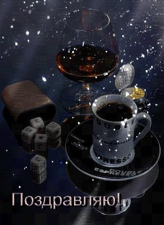 Анимация На столе стоит бокал с коньяком, чашка кофе, часы и игральные кости (Поздравляю!) (© qalina), добавлено: 13.07.2015 16:57