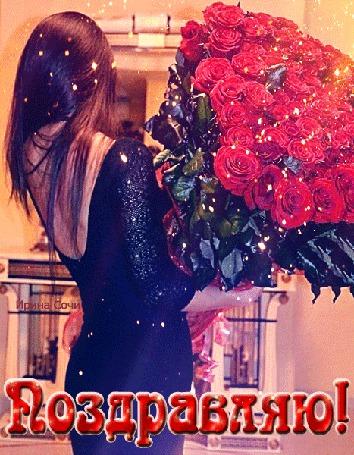 Анимация Девушка с огромным букетом цветов (Поздравляю!), Ирина Сочи (© qalina), добавлено: 13.07.2015 16:59