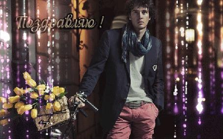 Анимация Молодой человек с цветами желтых тюльпанов в плетенке (Поздравляю!), ЛОРА (© qalina), добавлено: 13.07.2015 18:12