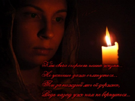Анимация Девушка смотрит на пламя свечи (Как свеча сгорает наша жизнь. Не успеешь даже оглянуться. Ты за каждый миг ее держись, Ведь назад уже нам не вернуться.) (© Bezchyfstv), добавлено: 13.07.2015 18:32
