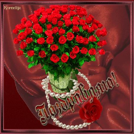 Анимация В вазе букет красных роз на фоне белые бусы (Поздравляю), Kornelija
