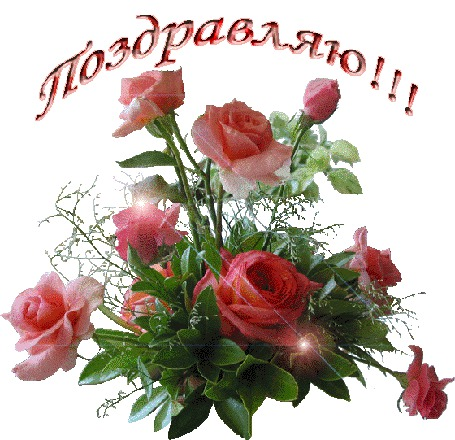Анимация Букет розовых роз (Поздравляю!)