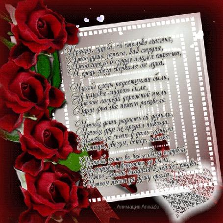 Анимация Красные розы на фоне сердечек (Подари, судьба, ей столько счастья, Чтоб душа запела, как струна, Чтоб горело в сердце пламя страсти, И средь звезд сверкала бы луна, Чтобы слезы радостными были, А улыбка мудрою была, Чтобы посреди дорожной пыли Вдруг фиалка нежно расцвела, Чтобы дети радость ей дарили, Чтобы друг не предал никогда, Чтобы за собою в даль манили Птицы, звезды, ветер облака, Чтобы честь во всем была порукой, И пороком верность не была, Чтоб любовь входила к ней без стука, Чтобы песня за душу бр
