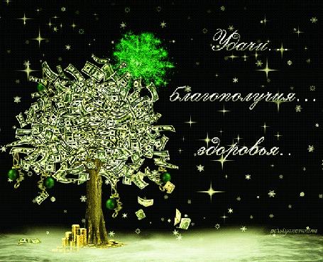 Анимация Денежное дерево, украшенное елочными игрушками на фоне салюта (Удачи, благополучия, здоровья), PerslyanovaNina (© qalina), добавлено: 14.07.2015 20:45
