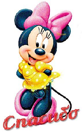 Анимация Девочка Микки Маус с бантиком на голове / Спасибо / Эрика/ (© qalina), добавлено: 16.07.2015 19:42