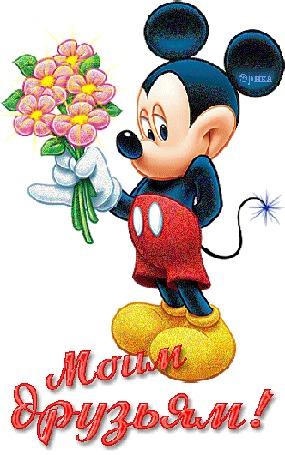 Анимация Микки Маус с букетом цветов / Моим друзьям / Эрика/ (© qalina), добавлено: 16.07.2015 19:43