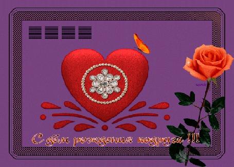 Анимация Красное сердечко украшенное бусами и камнями на фоне бабочка и роза / С днем рождения подруга/