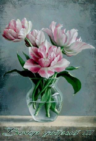 Анимация Розовые пионы в вазе (Вечер добрый) (© qalina), добавлено: 16.07.2015 22:12